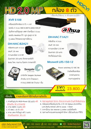 8 HD Cam 2.0 MP Dahua